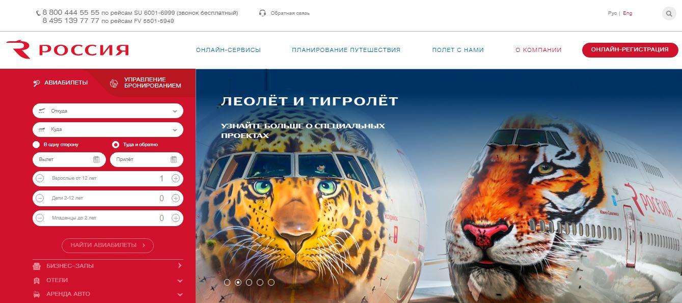 Официальный сайт авиакомпании Россия (группа Аэрофлот)