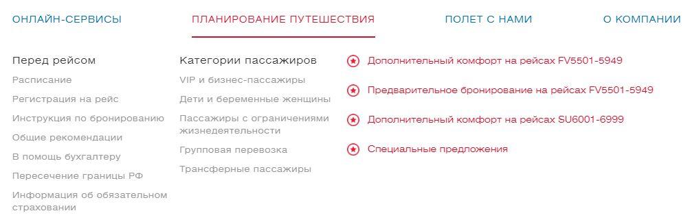 Официальный сайт авиакомпании Россия - Планирование путешествия