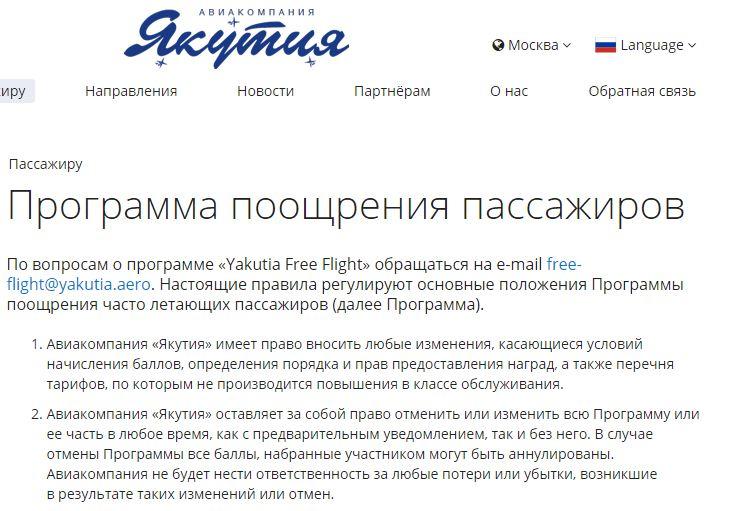 Поощрительная программа российской авиакомпании Якутия