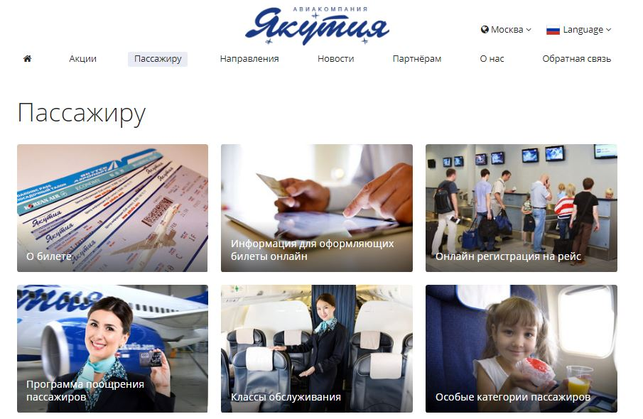 """Официальный сайт авиакомпании Якутия - Вкладка """"Пассажиру"""""""