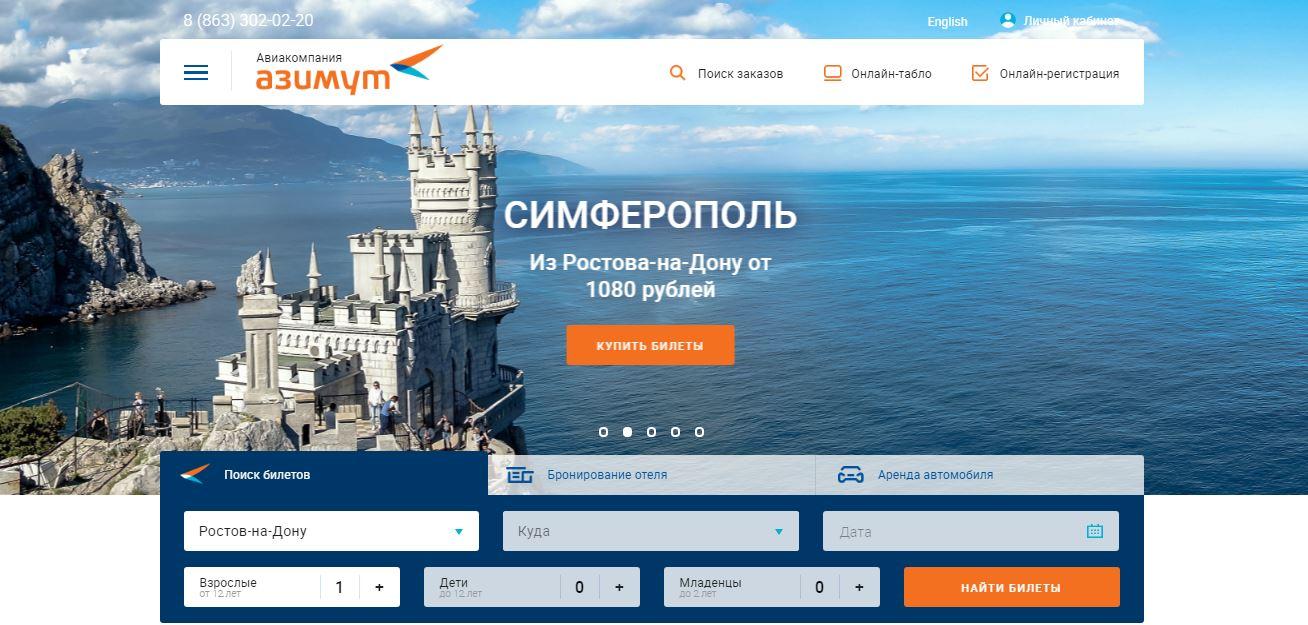 Официальный сайт российской авиационной компании Азимут