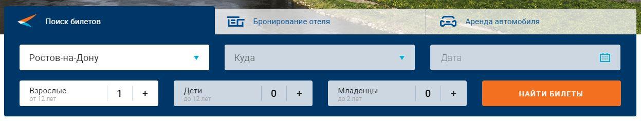 Поиск билетов на официальном сайте авиакомпании Азимут