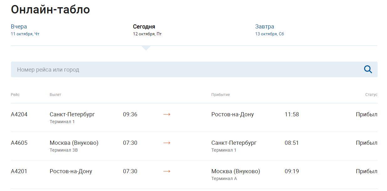 Онлайн-табло на официальном сайте авиакомпании Азимут