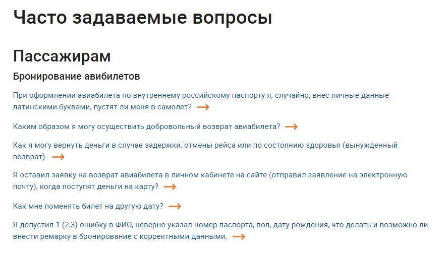 Часто задаваемые вопросы на официальном сайте авиакомпании Азимут