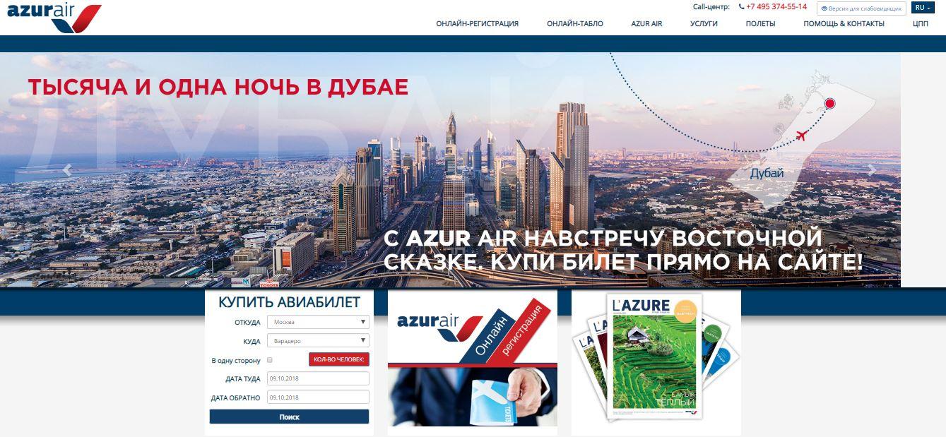 Официальный сайт российской авиационной компании АЗУР эйр