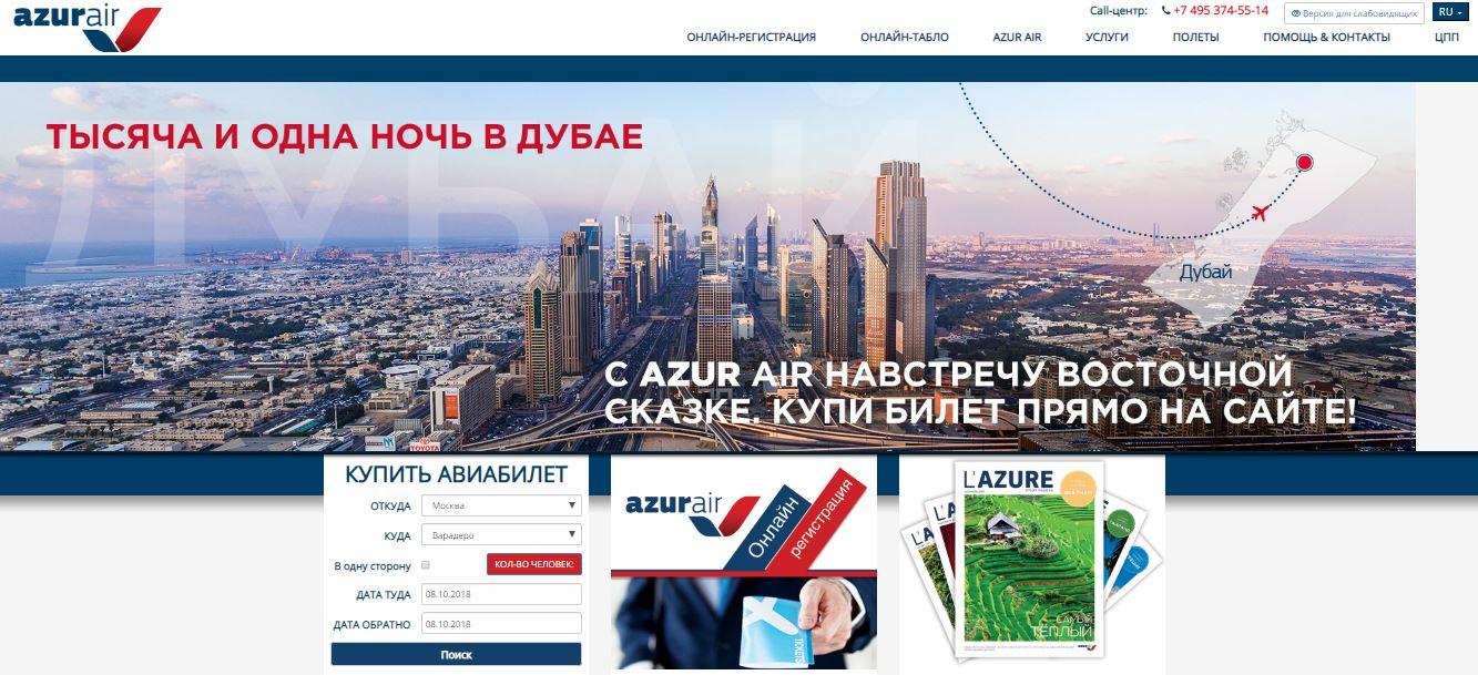 Официальный сайт авиакомпании АЗУР эйр