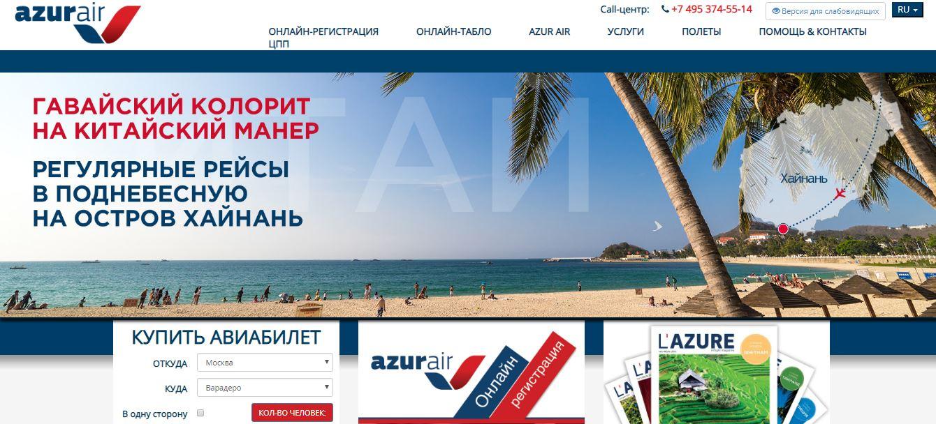 АЗУР эйр авиакомпания - официальный сайт