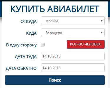Поиск авиабилета на официальном сайте авиакомпании АЗУР эйр