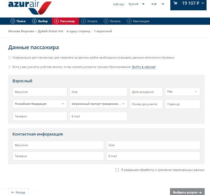 Оформление заказа на официальном сайте АЗУР эйр