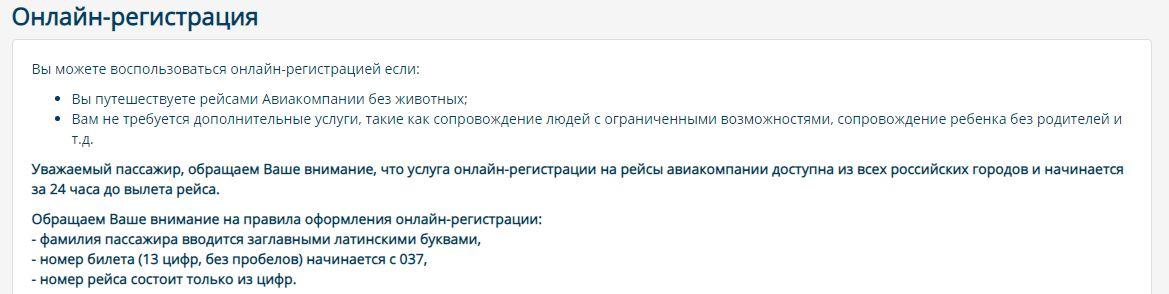 Онлайн-регистрация на официальном сайте авиакомпании АЗУР эйр