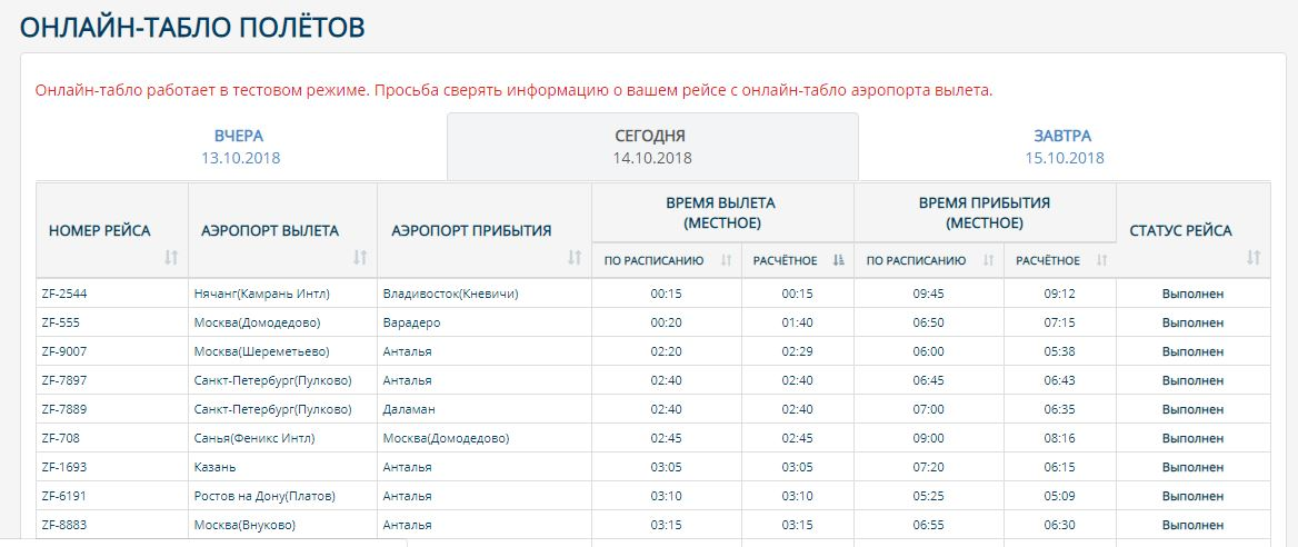 Онлайн-табло на официальном сайте авиакомпании АЗУР эйр