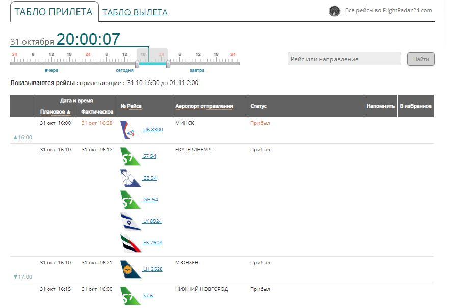 Онлайн табло н аофициальном сайте аэропорта Домодедово