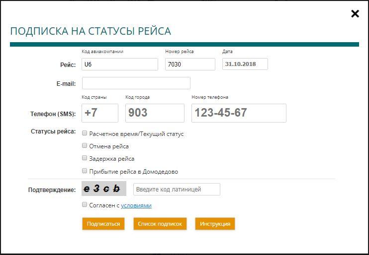 Подписка на статусы рейса аэропорта Домодедово (табло прилёта)