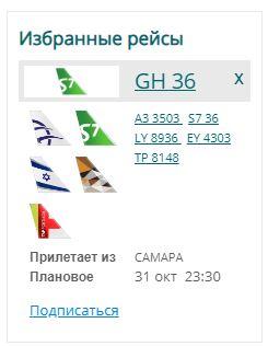 Избранные рейсы из онлайн табло аэропорта Домодедово