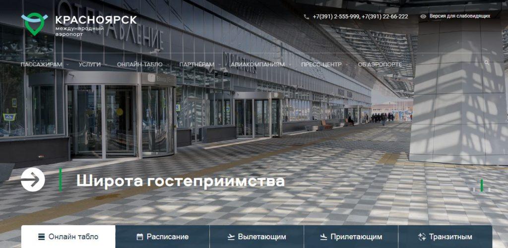 Официальный сайт Международного аэропорта Красноярск
