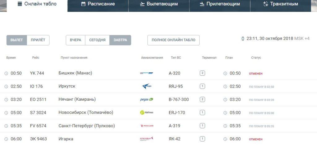 Онлайн табло на официальном сайте аэропорта Емельяново