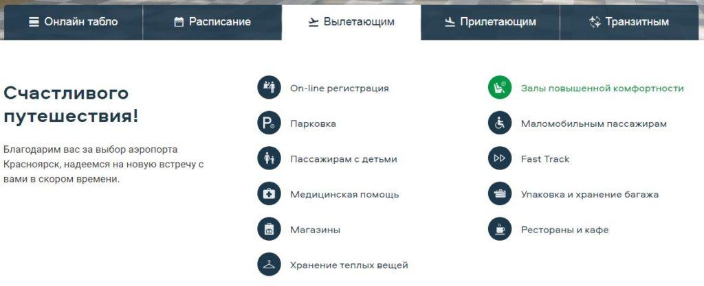 Информация для вылетающих пассажиров на официальном сайте аэропорта Емельяново