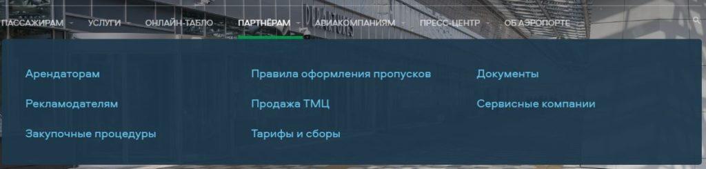 Информация для партнёров на официальном сайте аэропорта Емельяново