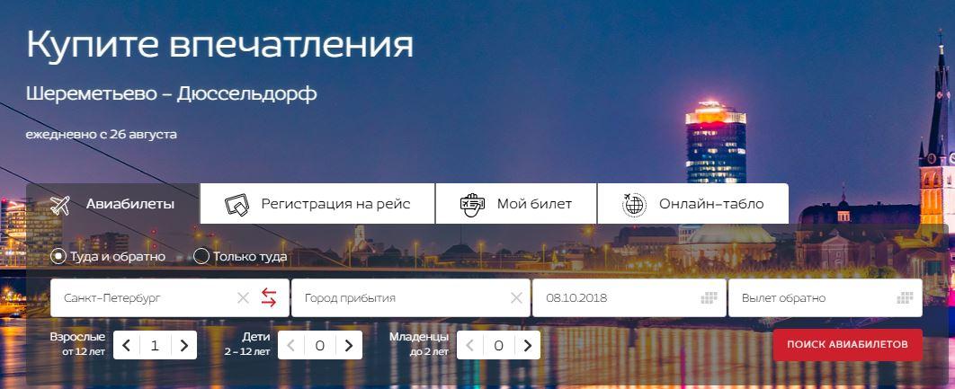 Форма поиска авиабилета на официальном сайте компании Nordwind Airlines