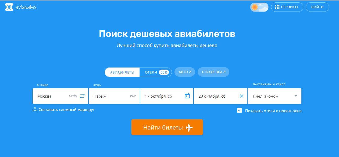 Авиасейлс - российский метапоисковик авиабилетов
