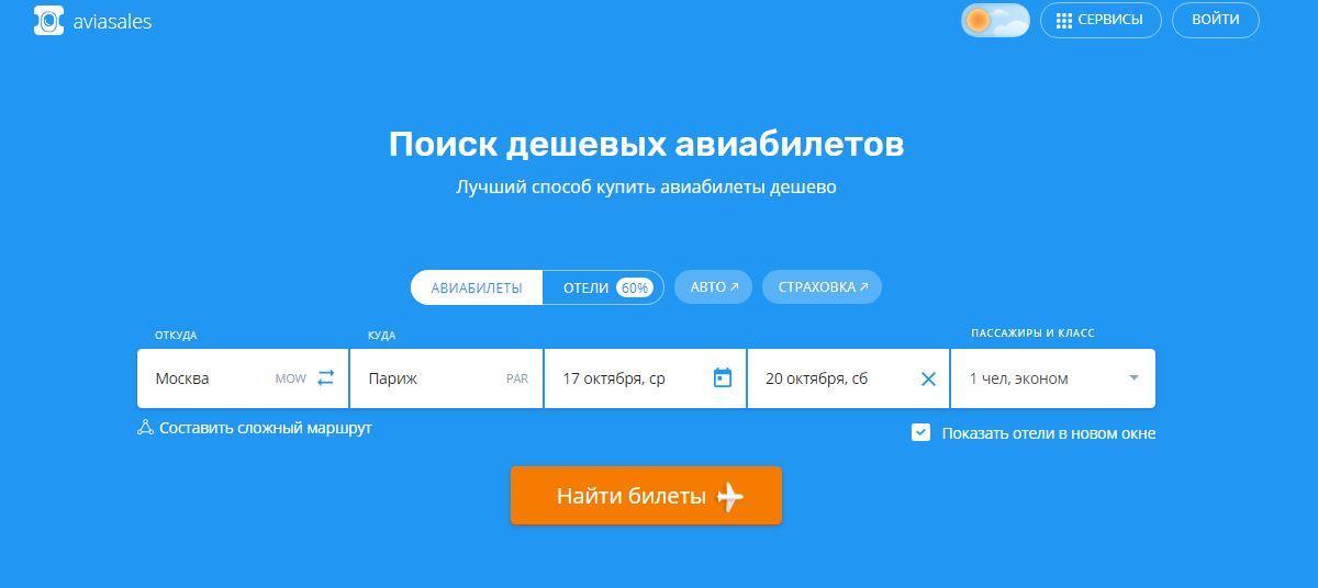Авиасейлс - российский метапоисковик дешёвых авиабилетов