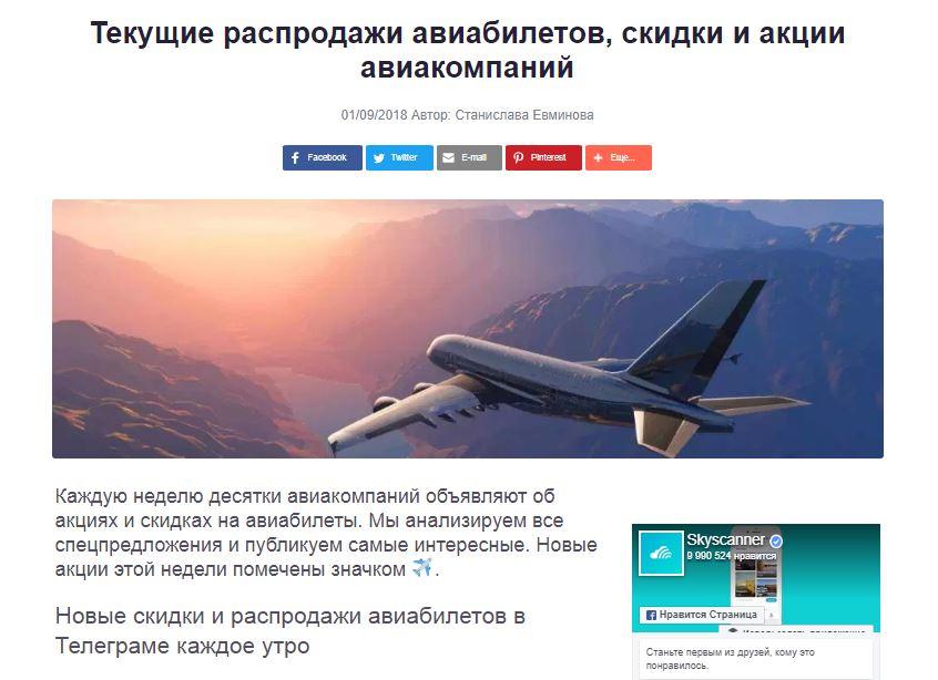 Текущие распродажи авиабилетов, скидки и акции авиакомпаний