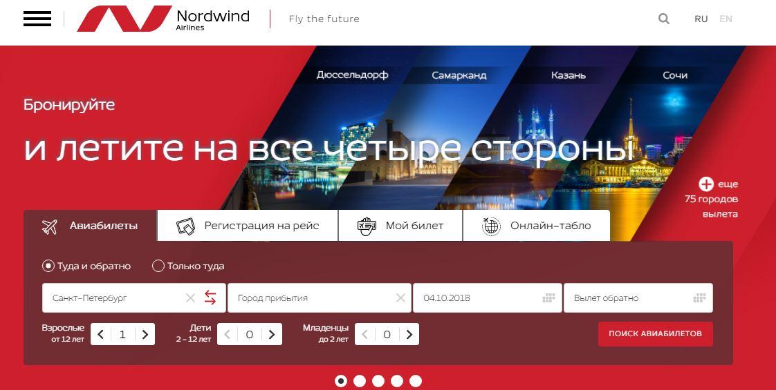 Официальный сайт российской авиационной компании Норд винд