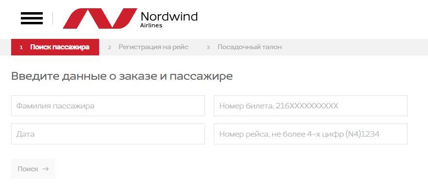 Онлайн-регистрация на официальном сайте Норд винд