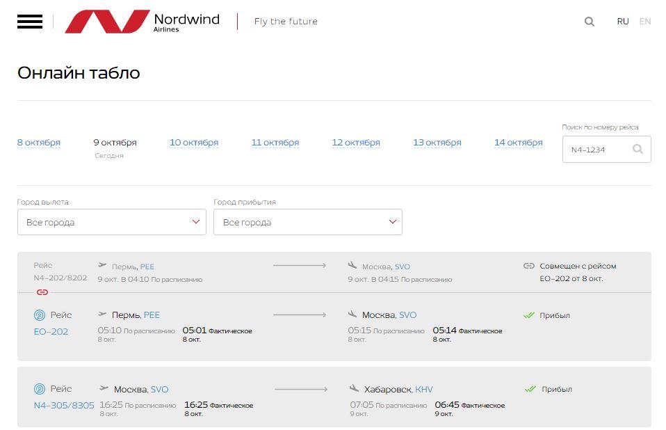 Онлайн-табло на официальном сайте авиакомпании Норд винд