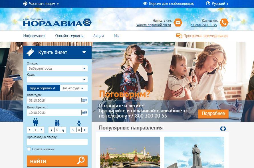 Официальный сайт российской авиационной компании Нордавиа