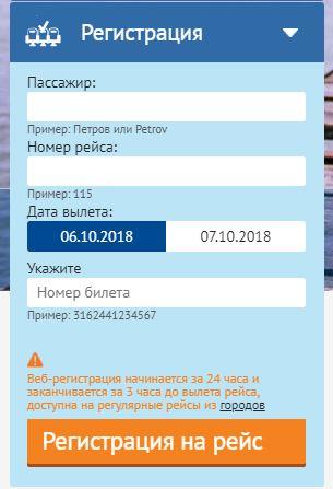 Регистрация на рейс на официальном сайте Нордавиа