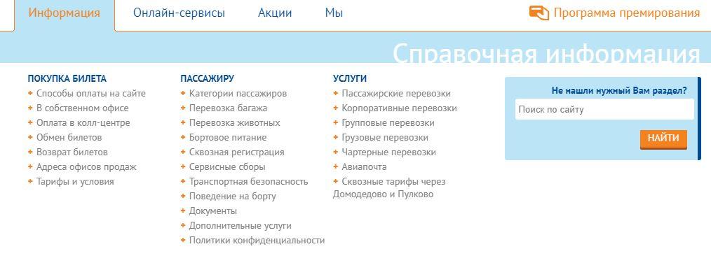 Информация на официальном сайте Нордавиа