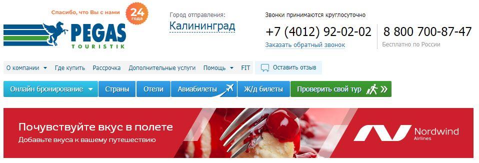 """Официальный сайт туроператора """"Пегас Туристик"""""""