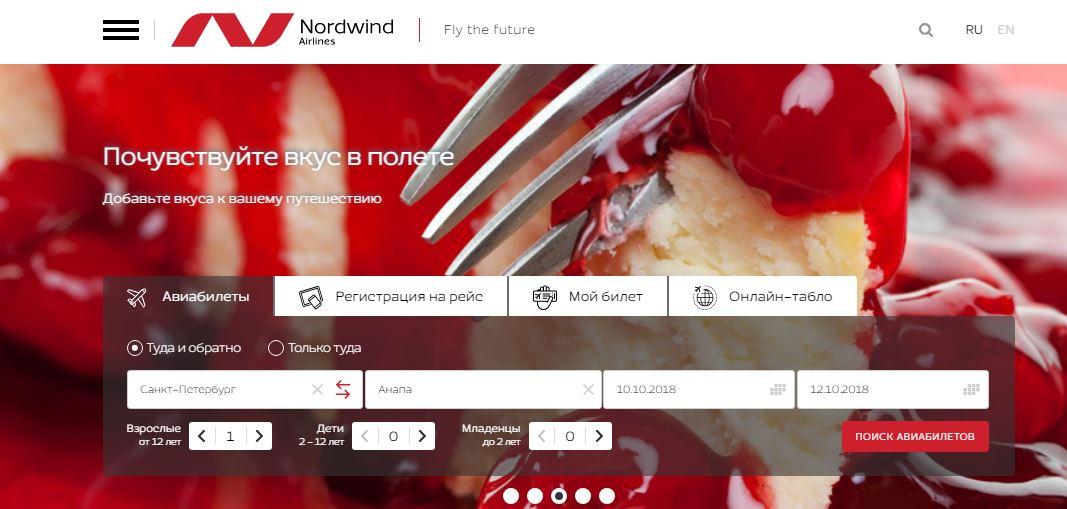 Официальный сайт авиакомпании Nordwind Airlines