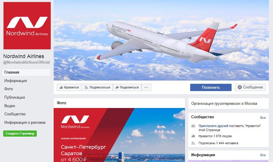Официальная группа авиакомпании Nordwind Airlines в социальной сети Facebook