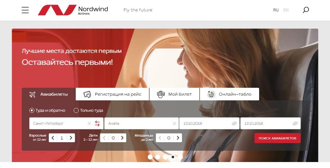Официальный сайт российской авиационной компании Нордвинд Эйрлайнс