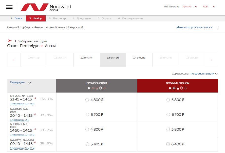 Выбор рейса на официальном сайте Нордвинд Эйрлайнс