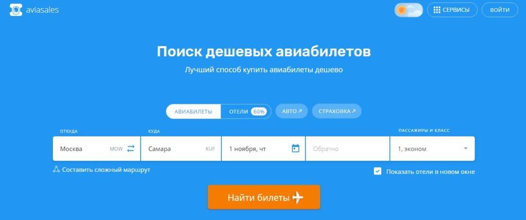 Авиасейлс - официальный сайт всех авиакомпаний