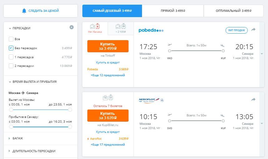 Предложения от Авиасейлс - официального сайта всех авиакомпаний
