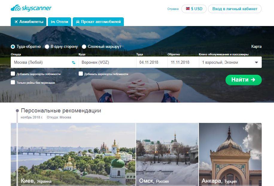 Скайсканнер - официальный сайт всех авиакомпаний