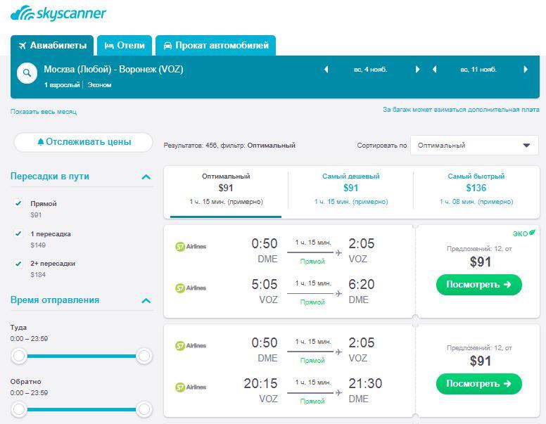 Предложения от Скайсканнер - официального сайта всех авиакомпаний