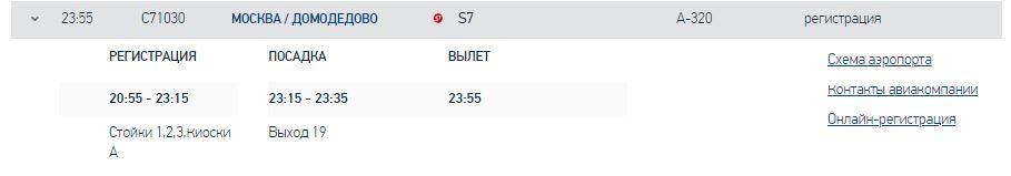 Подробная информация о рейсе на онлайн табло аэропорта Сочи