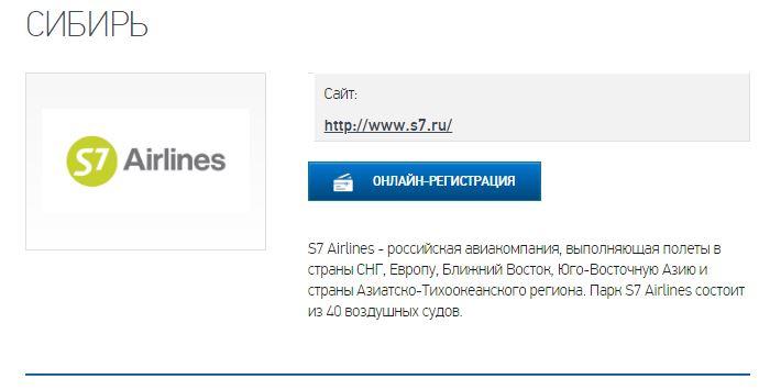 Контакты авиакомпании, осуществляющей перевозку пассажиров