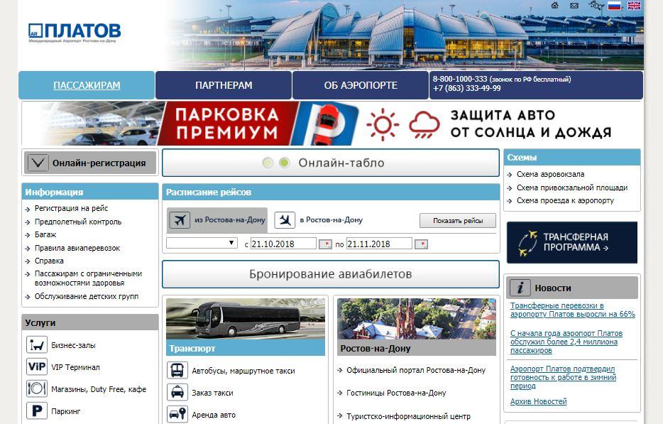 Официальный сайт международного аэропорта Ростова-на-Дону