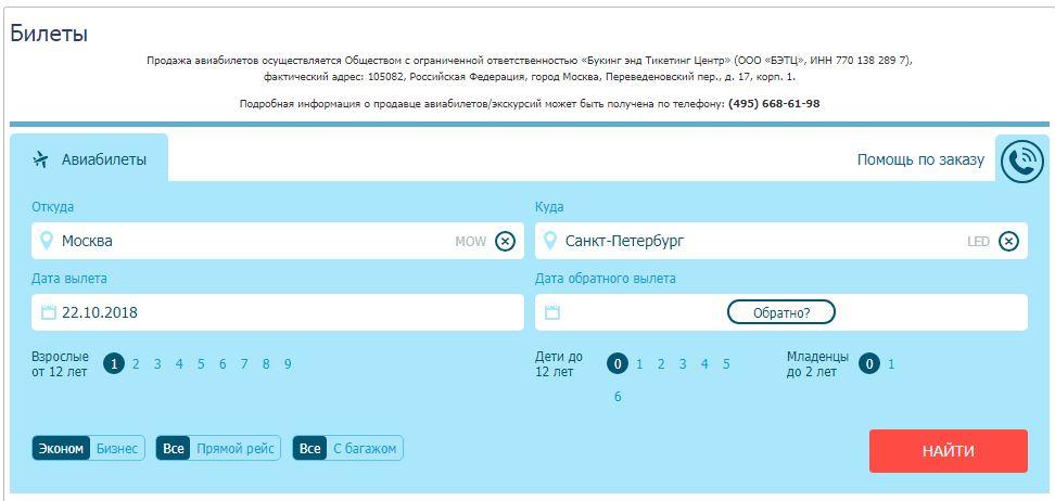 Бронирование авиабилетов на официальном сайте международного аэропорта Платов