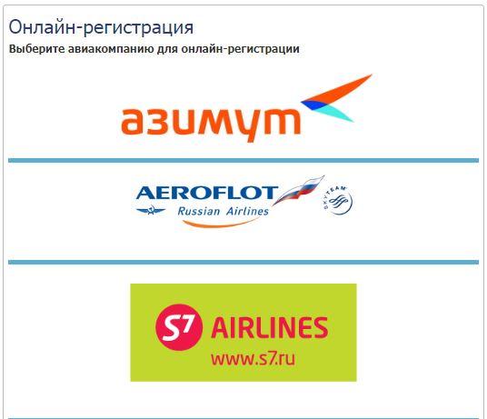 Онлайн-регистрация на рейс аэропорта Платов