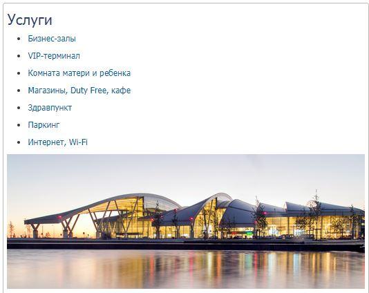 Услуги международного аэропорта Ростова-на-дону