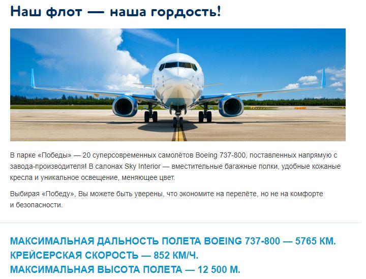 Флот российской авиационной компании Победа