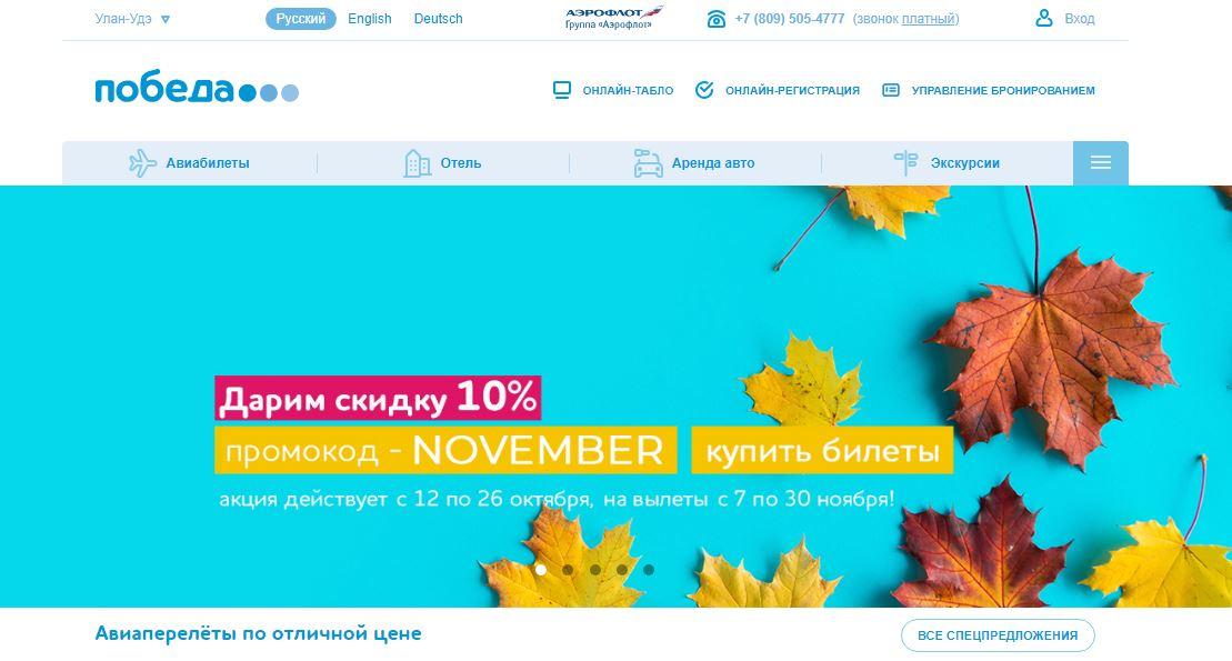Официальный сайт российской авиационной компании Победа