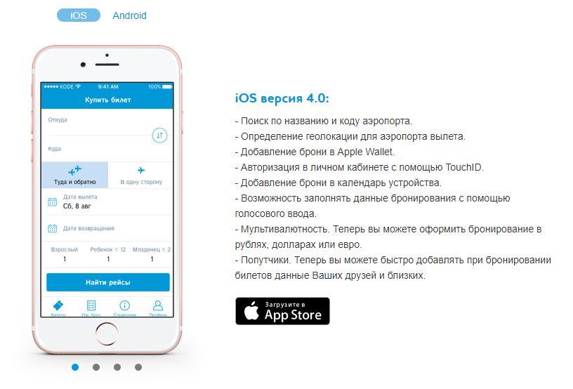 Мобильное приложение авиакомпании Победа для платформ iOS и Android